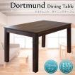 ゲリラセール!(DE)Dortmund(ドルトムンド)ダイニングテーブル ウォールナット 幅135cm 食卓 天然木 無垢 (1001-141010086)(DENZO 1001003)