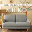 ソファ 2pソファ 北欧風 懐かしい ほっこりソファ milk2psofa MILK ミルク (TO)