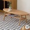 センターテーブル 楕円形 木製 西海岸 サーフ センターテーブル 124cm 幅 (IS)