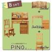 (DE)PINO(ピーノ)学習デスクセットB。パイン材を使用したナチュラルテイストのデスクセットです。 (pino-b)
