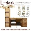 ナチュラルでシンプルなデザイン天然木アルダー材を使った無垢材の学習デスクLデスク お買い得 4点セット机 学習デスク 学習机 4点セット