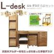 ナチュラルでシンプルなデザイン天然木アルダー材を使った無垢材の学習デスクLデスク お買い得 5点セット机 学習デスク 学習机 5点セット