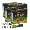 与那国青汁(2.5g×30袋) 5箱セット
