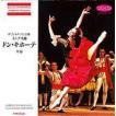 バレエ CD ミンクス「ドン・キホーテ」全幕(観賞用CD)