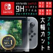 ニンテンドースイッチ 9H ブルーライトカット ガラスフィルム Nintendo Switch 強化ガラスフィルム ガラス保護フィルム 子供の目の保護 液晶保護フィルム