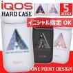 アイコス ケース iQOS ハードケース 保護ケース ioqsケース デザインケース イニシャル 名入れ オーダーメイド オリジナル ケース 本体と一緒に