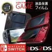 ニンテンドー 3DS 3DSLL New3DS New3DSLL 2DS NEW2DSLL 液晶保護フィルム クリアタイプ 任天堂 NINTENDO ニンテンドー3DS