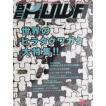 ☆先払いの場合送料無料☆BE-KUWA・No,76・世界のヒラタクワガタ大特集
