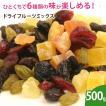 ドライフルーツミックス 500g ドライフルーツ 乾燥フルーツ