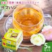 【送料無料】サマハン 50包(10包×5箱セット)スパイスティー ダイエット