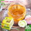 【送料無料】サマハン300包(10包×30箱セット)スパイスティー ダイエット