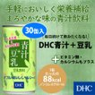 dhc サプリ 【メーカー直販】DHC青汁+豆乳(30缶入)