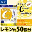 【DHC直販サプリメント】ビタミンC(ハードカプセル)...