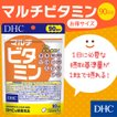 dhc サプリ ビタミン ビタミンc 【メーカー直販】 マルチビタミン 徳用90日分 | ビタミンB12 ビタミンD サプリメント