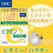 dhc サプリ ビタミン ビタミンc 【 DHC 公式 】 ビタミンCパウダー | サプリメント ポイント消化