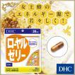 dhc サプリ 【メーカー直販】ローヤルゼリー 30日分 | サプリメント