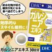 dhc サプリ ダイエット 【メーカー直販】ガルシニアエキス 30日分 | サプリメント 女性 男性
