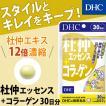 dhc サプリ ダイエット 【メーカー直販】杜仲エッセンス+コラーゲン 30日分 | サプリメント 女性 男性