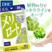 dhc サプリ ダイエット 【メーカー直販】メリロート 30日分 (60粒) | サプリメント 女性 男性