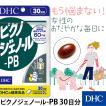 【お買い得】【DHC直販サプリメント】ピクノジェノール-PB 30日分