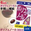 dhc サプリ 【メーカー直販】 ポリフェノール 30日分 | サプリメント
