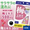 dhc サプリ 【メーカー直販】 梅エキス 30日分 | サプリメント