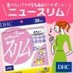 dhc サプリ ダイエット 【メーカー直販】ニュースリム 30日分 (120粒) | サプリメント 女性 男性
