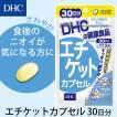 dhc サプリ 【メーカー直販】 エチケットカプセル 30日分 | サプリメント