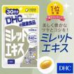 【DHC直販サプリメント】ミレットエキス 30日分