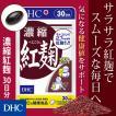 dhc サプリ 紅麹 【お買い得】【メーカー直販】 濃縮紅麹(べにこうじ) 30日分 | サプリメント