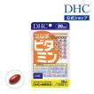 【DHC直販サプリメント】マルチビタミン 30日分【栄養機能食品(ビタミンB1・ビタミンC・ビタミンE)】