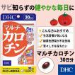 【DHC直販サプリメント】マルチカロチン 30日分