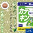 【DHC直販サプリメント】カテキン 30日分