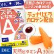 【DHC直販サプリメント】天然ビタミンA 30日分