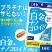 【DHC直販サプリメント】白金ナノコロイド 30日分