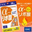 dhc サプリ ダイエット αリポ酸 【メーカー直販】α(アルファ)-リポ酸 30日分 | サプリメント 女性 男性