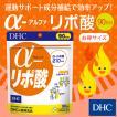 【DHC直販サプリメント】α(アルファ)-リポ酸 徳用90日分