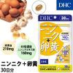 dhc サプリ 【メーカー直販】ニンニク+卵黄 30日分 | サプリメント