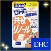 【DHC直販サプリメント】共役(きょうやく)リノール酸 30日分