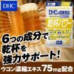 【DHC直販サプリメント】乾杯パワー