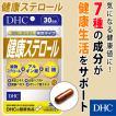 【DHC直販サプリメント】健康ステロール
