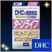 【DHC直販サプリメント】ターンライフ