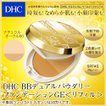 【DHC直販化粧品】DHC BBデュアルパウダリーファンデーションGE<リフィル> ナチュラルオークル00