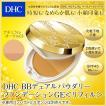 【DHC直販化粧品】DHC BBデュアルパウダリーファンデーションGE<リフィル> ナチュラルオークル03