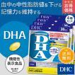 dhc DHA EPA サプリ 【メーカー直販】【お買い得】 DH...