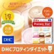 [CMで話題]DHCプロテインダイエット