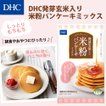 dhc 【メーカー直販】DHC発芽玄米入り 米粉パンケーキミックス
