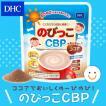 dhc サプリ 【メーカー直販】DHCのびっこCBP【栄養機能食品(カルシウム・鉄・ビタミンD)】