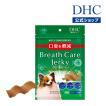 dhc 【メーカー直販】犬用 国産 ブレスケア ジャーキー | ペット用品