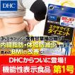 【DHC直販サプリメント】【送料無料】エクササイズダイエット30日分【機能性表示食品】【サプリ】
